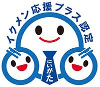 新潟県イクメン応援宣言企業ロゴ