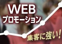 WEBプロモーション(デジタル・マーケティング)