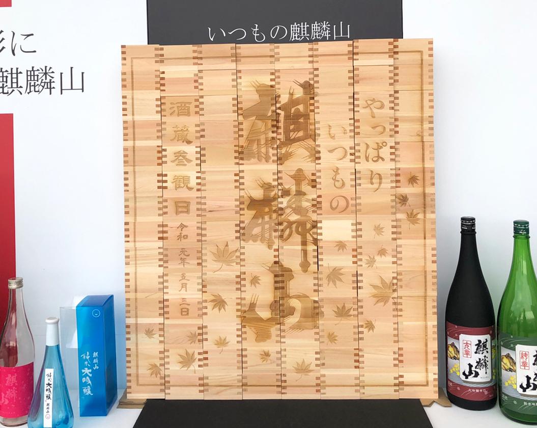 麒麟山酒造様イベント用ディスプレイ