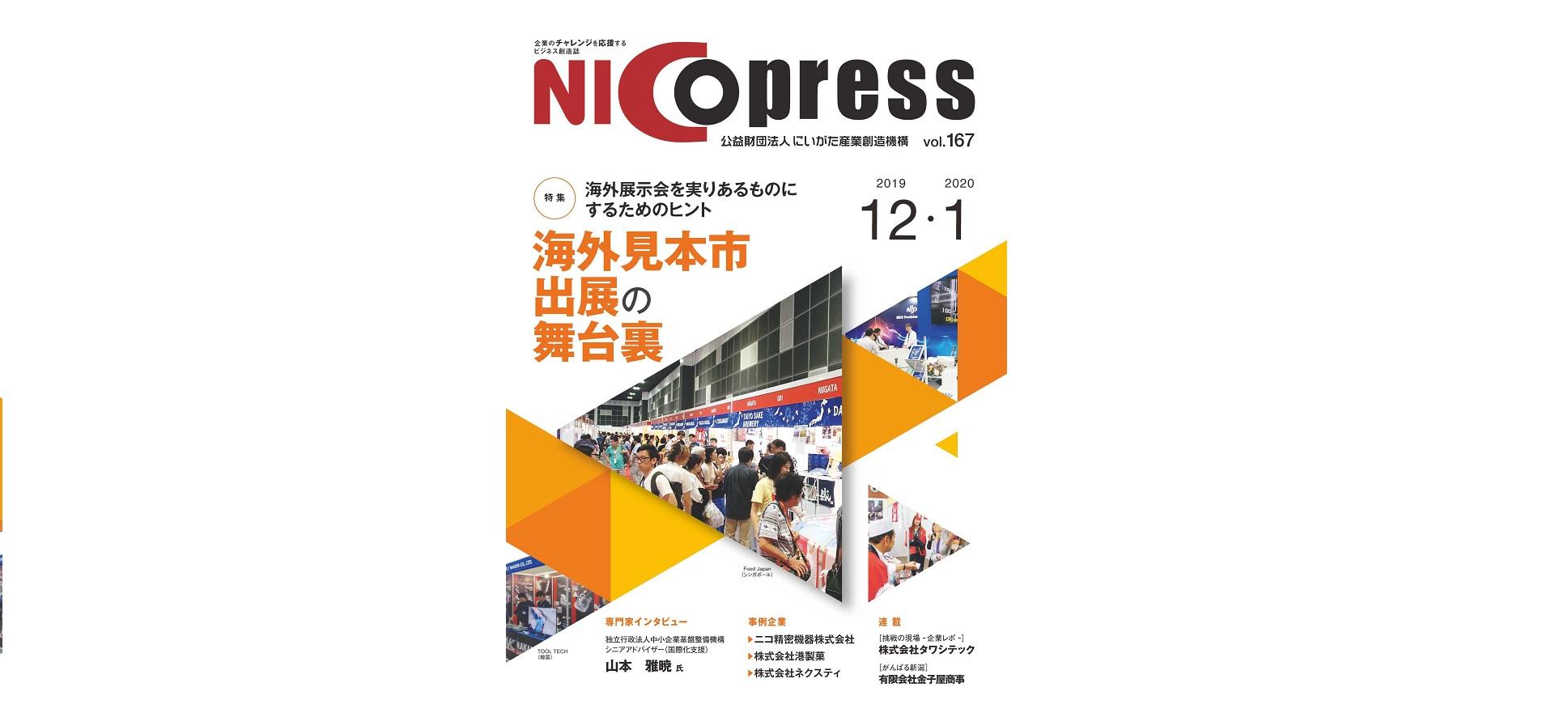 (公財)にいがた産業創造機構様/「NICOプレス」