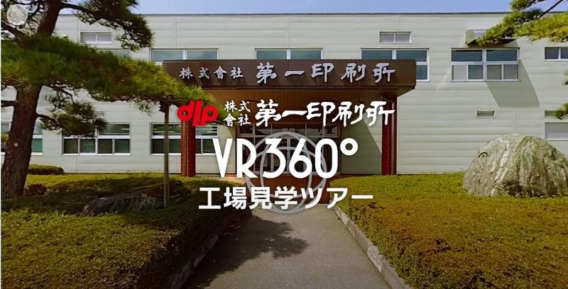 バーチャル工場見学【VR】