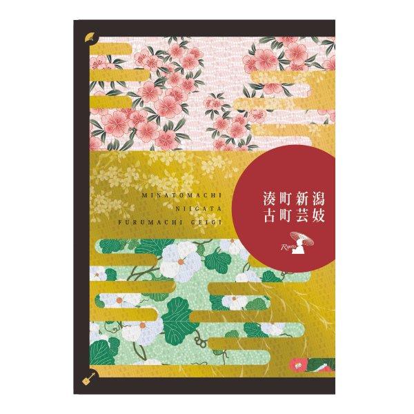 <strong>芸妓解説冊子『湊町新潟古町芸妓』</strong>