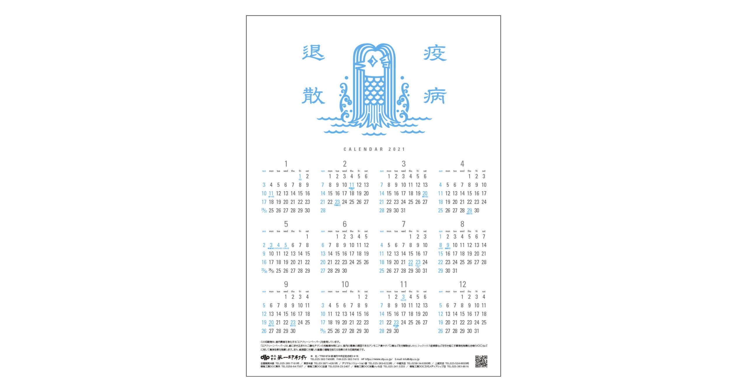 エアクリーンペーパーカレンダー(A2サイズ)