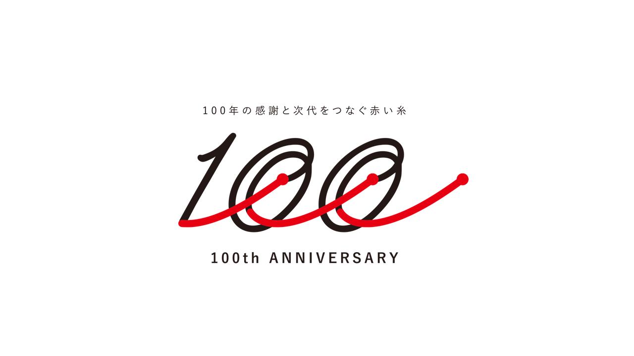 森井紙器工業㈱様/100周年記念式典事業サポート