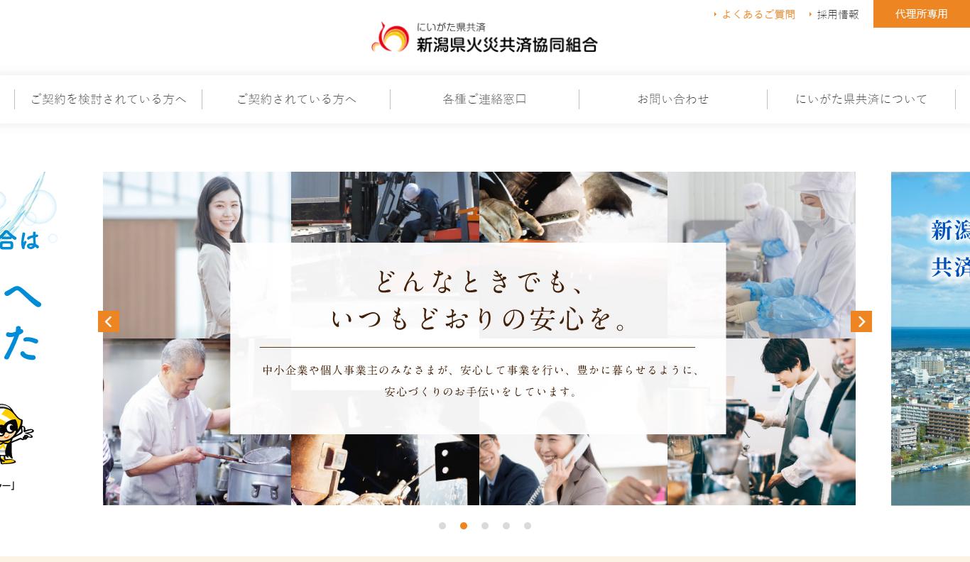 新潟県火災共済協同組合様/ホームページリニューアル