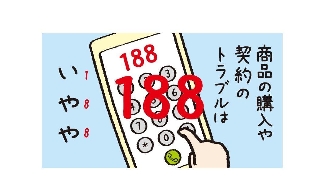 新潟県県民生活課様/「消費者ホットライン188」周知広報活動業務