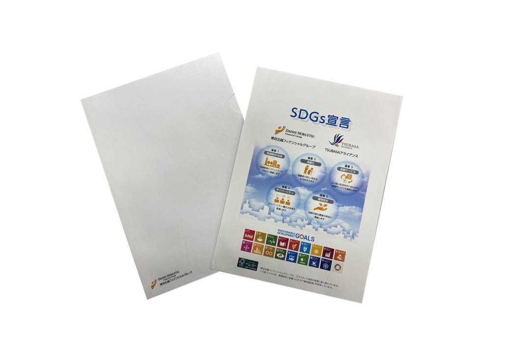 (株)第四北越フィナンシャルグループ様/A4紙製エコファイル
