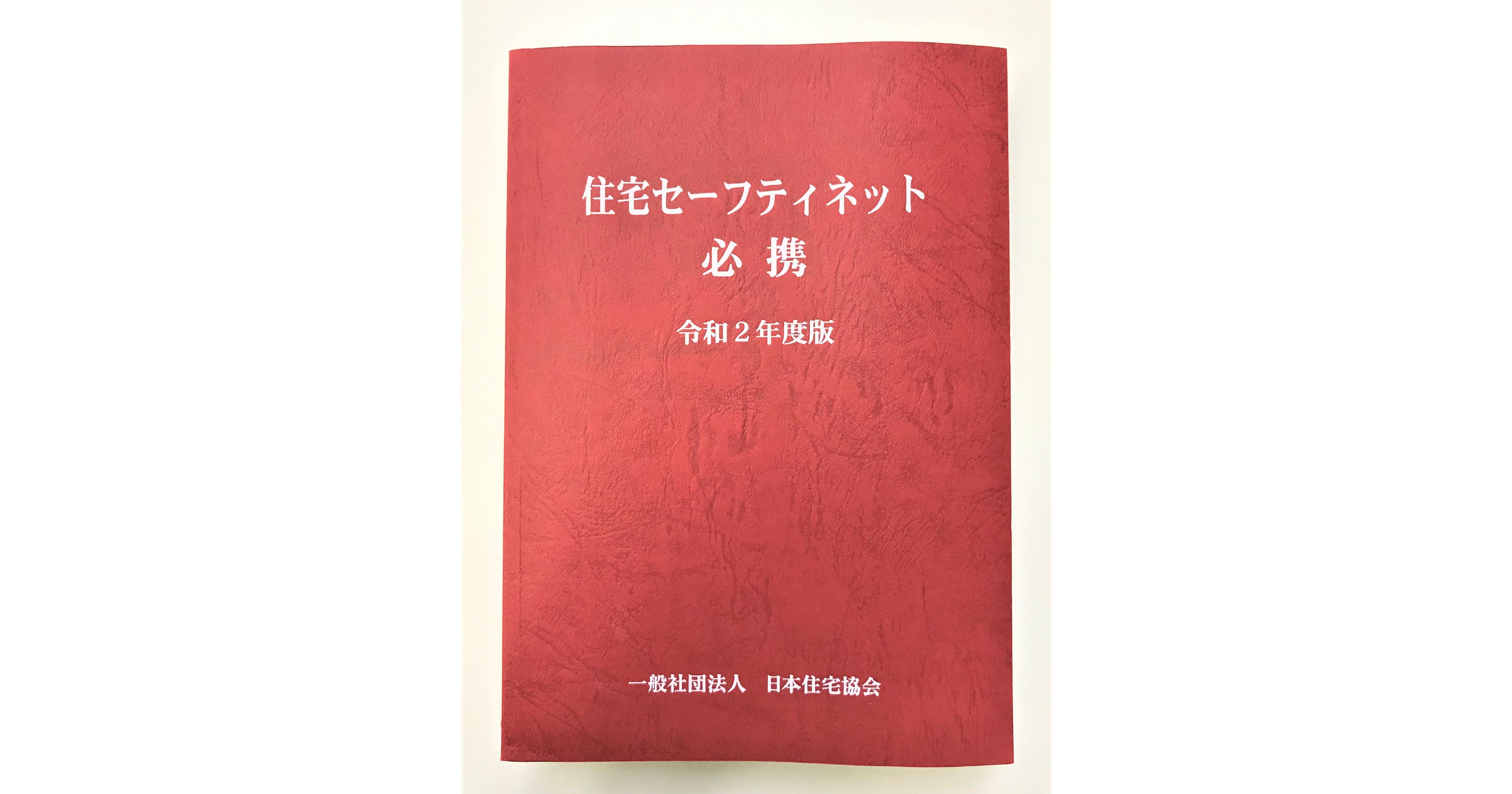 (一社)日本住宅協会様/住宅セーフティネット必携