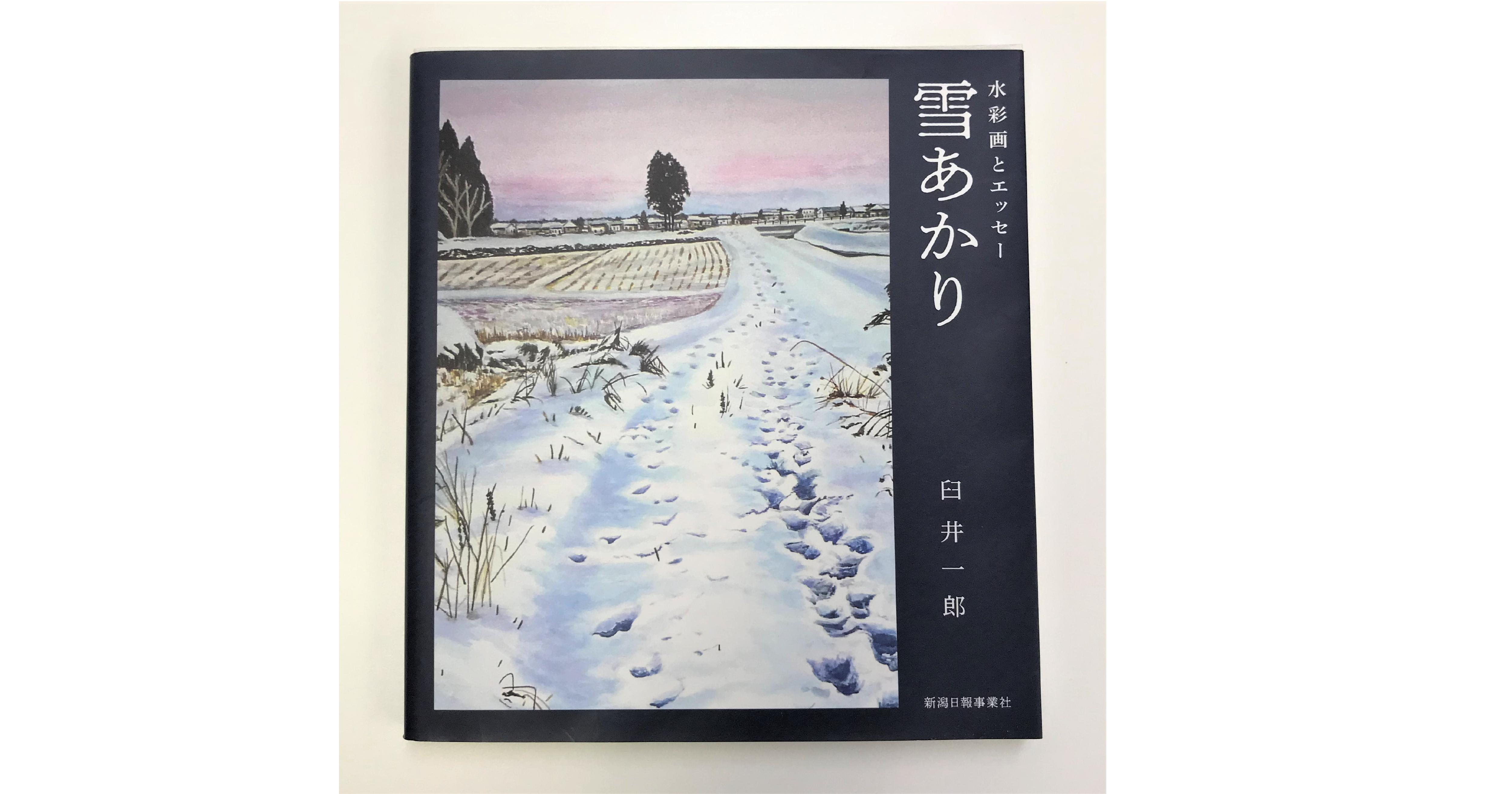 新潟日報事業社様/水彩画とエッセー 雪あかり